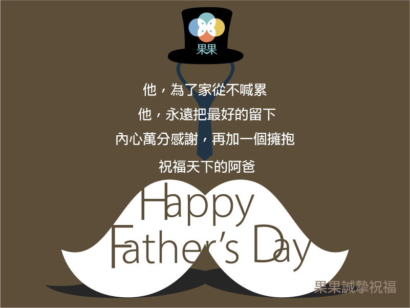 父親節_電子賀卡