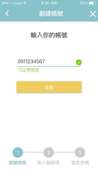 1.1.1手機註冊