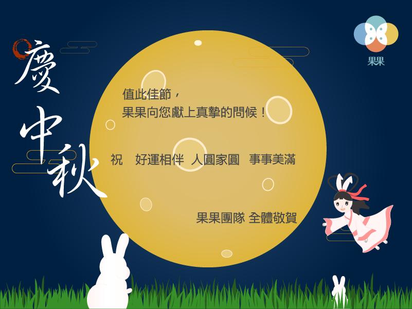 中秋節_電子賀卡.png