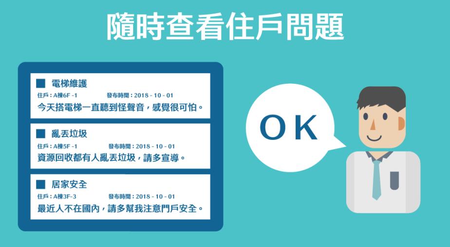 其他圖文_問題反應_住戶問題.png